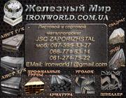 Листовой, Толстолистовой, Сортовой прокат