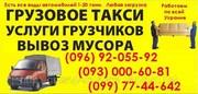 вантажне таксі ЧЕРНІВЦІ. вантажне таксі в ЧЕРНІВЦЯХ