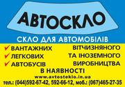 Автостекло Киев,  стекла в наличии,  установка,  ремонт,  тонирование.