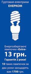 Акция на энергосберегающие лампы