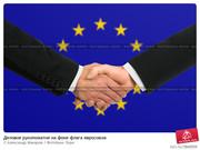 Румынский паспорт-«Окно в ЕС»