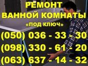 Ремонт ванной комнаты Черновцы. Кафельщики по ремонту ванных комнат