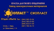 Эмаль  ХВ-125 ± эмаль ХВ125 × эмаль ХВ-125#