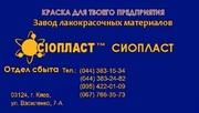 1126-ПФ эмаль ПФ1126 эмаль ПФ-1126 ПФ от производителя «Сіопласт ®»