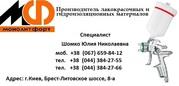 Краска КО-828^ + Эмаль КО 828 = ^КО-828^ термостойкая цена + КО-811 ку