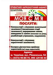 нарколог  Черновцы ,  выведение из запоя на дому,  подшивка