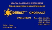 Эмаль-грунт ЭП-773-ЭП-076 эмалями МС-17,  ЭП-773,  ЭП+773(1)грунтовка ЭП