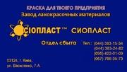 Эмаль ХВ-125(ХВ)ХВ-125+ХВ-125 (ХВ) ТУ 6-27-87-98 ХВ-125 краска ХВ-125