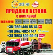 Купить бетон Черновцы. КУпить бетон в Черновцах для фундамента.