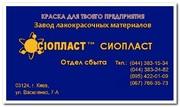 ЭМАЛЬ ХВ-110 ГОСТ 18374-79 ЭМАЛЬ ХВ110Г ЭМАЛЬ ХВ-113 ЭМАЛЬ 110-ХВ  Эма
