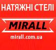 Натяжные потолки MIRALL. 10 лет опыта.