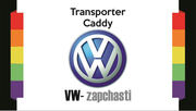 Авто-разборка Volkswagen CADDY 3;  Transporter T5.