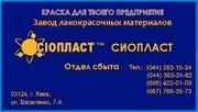 Эмаль ХВ-785 ХВ_785 эмаль ХВ-785-785 эмаль ХВ-785 эмаль ПФ-1126+ 5.Мар