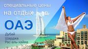 Туры в ОАЭ осенью. Дешево Арабские Эмираты. Цены на отели в сентябре.