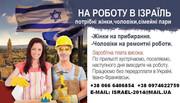 Робота в Ізраїлі без передоплат