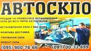 Ремонт автостекла в Черновцах