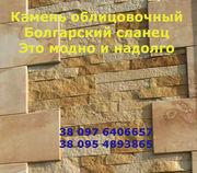Камень облицовочный - сланец из Болгарии