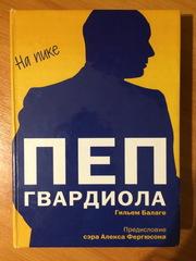 Книга ПЕП Гвардиола