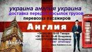Доставка посылок,  передач,  грузов Украина Англия Украина