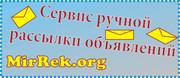 Массовая рассылка обявлений на Украинские доски и Российские доски.